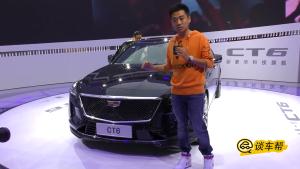 【2018广州车展】大财带你体验凯迪拉克XT6