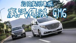 顾事-2018广州车展 广汽传祺GM6