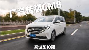 广汽传祺GM8,自主品牌MPV新高度,GL8销量的绊脚石