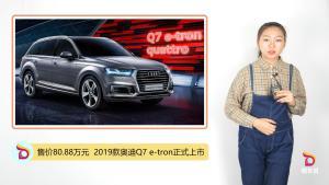 售价80.88万元  2019款奥迪Q7 e-tron正式上市