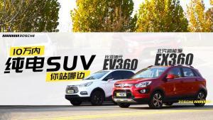 10万内纯电SUV你站哪边?北汽新能源EX360对比元EV36