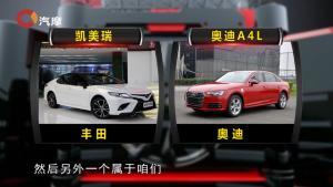 论性价比 选奥迪A4L还是丰田凯美瑞?
