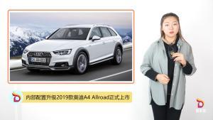 内部配置升级2019款奥迪A4 Allroad正式上市