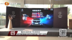"""售价8.88-10.28万元,2019款宝骏530CVT武汉全""""芯"""""""