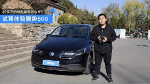 30多万的纯电动车怎么样?试驾体验腾势500