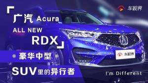 广汽Acura ALL NEW RDX-豪华中型SUV
