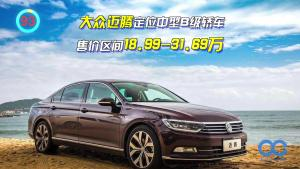 「百秒看车」大众迈腾 销量及保有量最好的B级之一