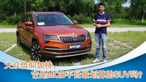 大众信仰加持,它是MQB平台最划算的SUV吗?