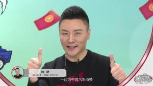 《中国汽车行》第二季 嘉宾点赞ID