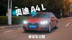 试驾奥迪A4L,3系换代、C级1.5T,它会是你的选择吗?