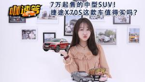 7万起售的中型SUV!捷途X70S这款车值得买吗