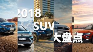 2018,这几台SUV最值得你关注