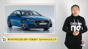 售价80.88万元起 全新一代奥迪A7  Sportback正式上市