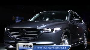 售25.83万-33.08万 长安马自达CX-8上市