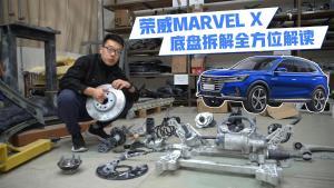 30万电动车竟用豪车材料?工程师拆解荣威MARVEL X!