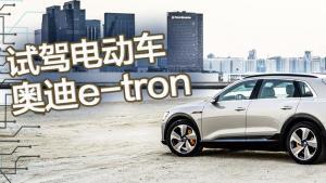 在产油国试驾电动车奥迪e-tron,为何我没有罪