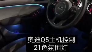 【锋程车改】番禺南村改装店新造奥迪Q5改装21色氛围