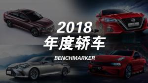 2018年度轿车推荐榜丨Benchmarker特别策划