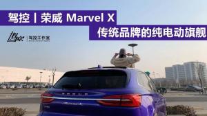 驾控丨荣威Marvel X 传统品牌的纯电动旗舰