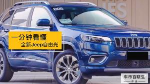 一分钟看懂全新Jeep自由光