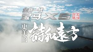 全新一代宝马X5,更美的诗和远方—龙江特大桥