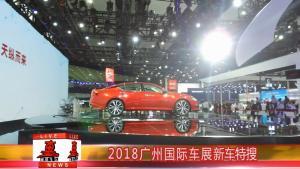 2018广州国际车展新车特搜之日产新天籁、北京奔驰A级
