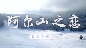 阿尔山之恋—驾乘法国跨界MPV,勇闯零下42°林海雪原