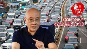 """《安定车记30年》第38集:""""井喷""""定位中国车市"""