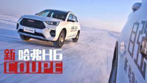 哈弗H6零下40度挑战全球首创冰雪F1赛道