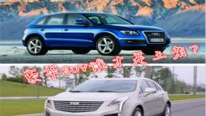 40万左右的豪华SUV该怎么选?传统Q5和新秀XT5谁才是