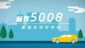 东风标致5008生活好伴侣