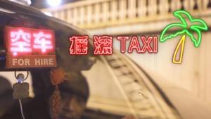 不起眼的北京出租车司机!夜里竟是hold住全场的