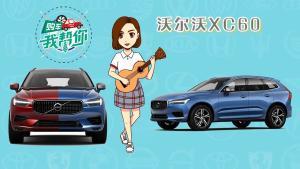 购车我帮你之XC60:别说我冷淡,安全才是我的激情
