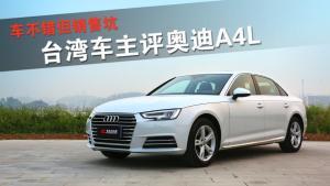 车不错但销售坑,台湾车主评奥迪A4L