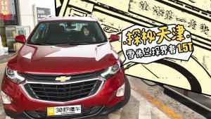 """美女""""翘班""""开SUV去天津体验吃喝玩一条龙"""