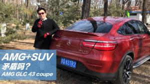 AMG+SUV矛盾吗?GLC43 coupe(下)