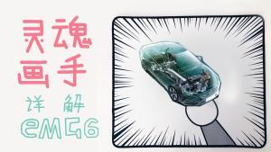 Y车评:灵魂画手详解名爵eMG6插电混动版