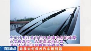 雨季如何保养汽车雨刮器