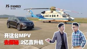 开着这台MPV,去探秘4千万与2个亿的直升机