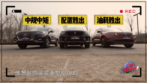 汽车评中评36评下:15万紧凑型SUV性价比之王究竟是谁