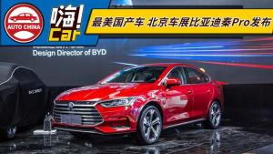 最美国产车 北京车展比亚迪秦Pro发布