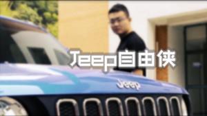 非车评:蛋朝体验jeep自由侠,除了情怀之外真没找到