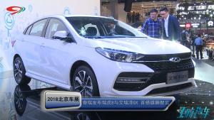 2018北京车展 奇瑞发布瑞虎8与艾瑞泽GX 首搭雄狮智云