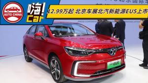 12.99万起 北京车展北汽新能源EU5上市