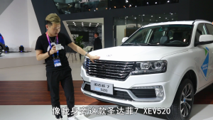 华泰新能源圣达菲7-XEV520在北京车展正式亮