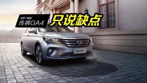 传祺GA4无惧国产轿车惨淡市场,但车主还是要吐槽