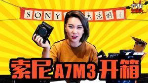 """索尼A7M3开箱:我能买得起的最好的""""拍车神器""""!"""