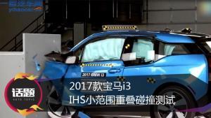 2017款宝马i3IHS小范围重叠碰撞测试