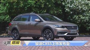 """遇见""""最美跨界旅行车"""",骏派CX65上市6.89"""