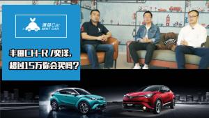 薄荷Car:丰田CH-R /奕泽,超过15万你会买吗?